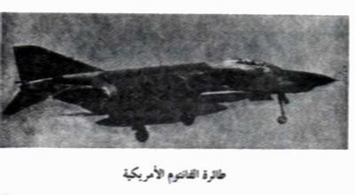 طائرة الفانتوم