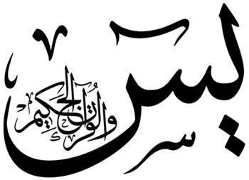 ومن ناحية رسم الخط, يد, الخط العربي, الأطفال الخط المتجه PNG و سهم