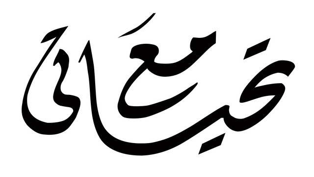 الحلال و  الحرام   Gallery_1238003433