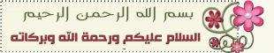 بسم الله الرحمن الرحيم Large_1238068874