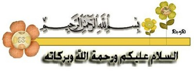 بسم الله الرحمن الرحيم Large_1238072618