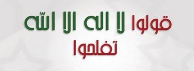 رد: لا إله إلا الله >الإعجاز النبوي ظهر بالمسح الجوّي > في حديث ما بين مصراعي الجنة >