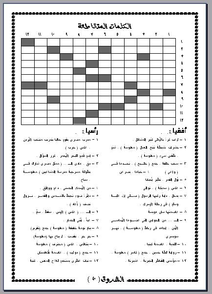 برنامج كلمات متقاطعة للكمبيوتر