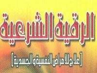 بعض علامات الشفاء والاستفادة من الرقية السراج المنير في الطب العربي والإسلامى